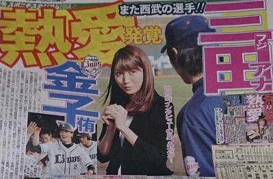 三田友梨佳 画像 彼氏 破局 ミタパン