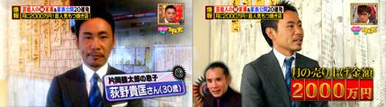 片岡鶴太郎 ドラマ 息子 激やせ ダイエット
