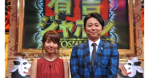 田中みな実 番組 彼氏 髪型 身長