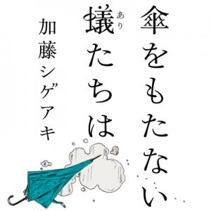 二宮和也 伊藤綾子 ドラマ 小説 嵐