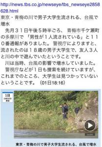 天才テレビくんMAX 伊藤元太 多摩川 事故 死去 早稲田
