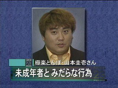 狩野英孝 解雇 未成年 地下アイドル 17 逮捕