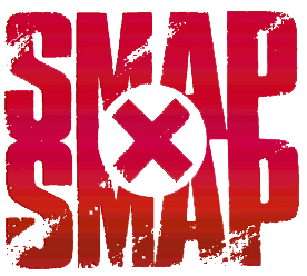 SMAP×SMAP 最終回 SMAP 解散 歴史