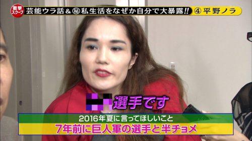 平野ノラ 巨人 年齢 彼氏 すっぴん 画像