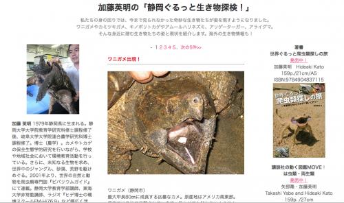 加藤英明 爬虫類 wiki プロフィール 職業 本