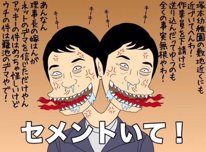 森友 辻元清美 メール 生コン 民進党