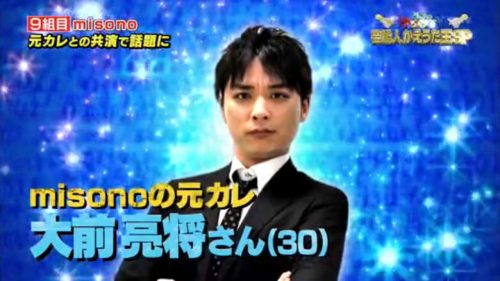 misono 彼氏 現在 ブログ