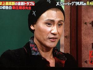 新庄剛志 嫁 現在 しくじり先生