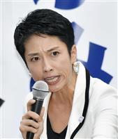 民進党 蓮舫 足立康史 動画 国会議員