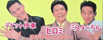 ヒロミ ブログ リフォーム 伊代 息子 堺正章 干された