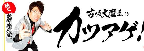 安枝瞳,ラスト,ピコ太郎,古坂大魔王,グラドル
